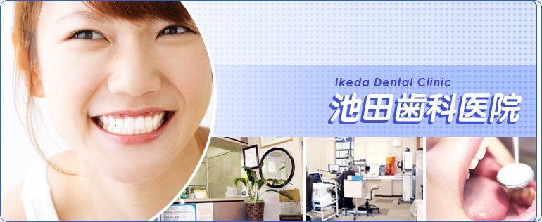 当サイトでは一般歯科のなかで、欠損歯列補綴咬合、顎関節症及び睡眠時無呼吸症候群についてご説明いたします。